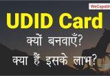 Benefits Of Unique Disability Id (udid) Card Udid Card Ke Fayde Benefits Of Udid Card In Hindi Wecapable Lalit Kumar