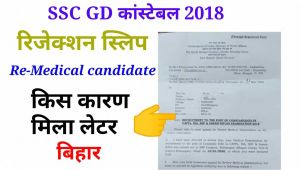 Bsf Admit Card Name Wise Ssc Gd Re Medical Rejection Slip 2020 Ssc Gd Reject Slip 2020 Rejection Slip 2020