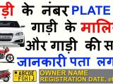 Card Holder Name In Hindi How to Know Owner Name by Vehicle Number In India In Hindi 2017