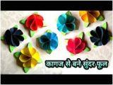 Card Ka Flower Banana Sikhaye 42 Best Diy Crafts Images In 2020 Diy Crafts Crafts Diy