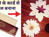 Card Ka Flower Banana Sikhaye A A A A A A A A A A A A A A A A A A A A A Shaadi Ke Card Se Kuch Banana Use Of Old Marrige Cards 5 Mini Craft