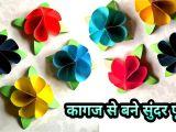 Card Ke Flower Banana Sikhaye Kagaz Se Phool Banane Ka Tarika Purane Shadi Ke Card Ka Upyog Homemade Diy Crafts