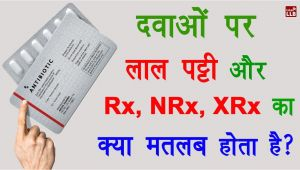 Card Name In Hindi Meaning why Red Line is Given On some Medicine Packs In Hindi by ishan