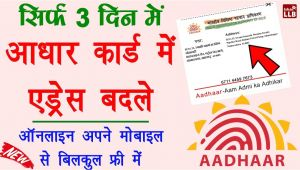 Change In Aadhar Card Name How to Change Address In Aadhar Card Online 2019 In Hindi A A A A A A A A A A A A A A A A A A A Aa A A A A A A A A A