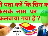 Check Sim Card Owner Name Airtel Sim Real Owner How to Know Sim Card Real Owner