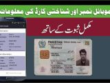 Check Sim Card Owner Name How to Check Mobile Number and Cnic Details In Pakistan 2019