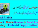 Check Sim Card Owner Name How to Check Mobile Number Owner Detail In Saudi Arabia Using android Application