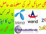Check Sim Card Owner Name How to Check Unknown Mobile Number Details In Pakistan Sim Ownership Name Address without Cnic
