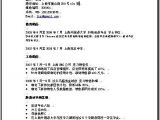 Chinese Email Template Samples Chinese Resume Cv Services Resume Cv Cover