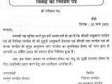 Christian Marriage Card In Hindi format Of Guest Lecture Invitation Letter format Filetype