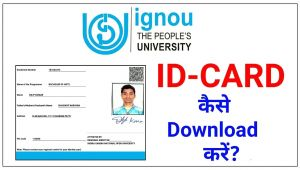 Cs Professional June Admit Card Ignou Id Card A A A A Download A A A A How to Download Ignou I Card