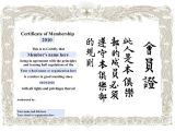 Customized Certificate Templates Martial Arts Certificate Template Invitation Template