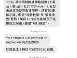 Does Taiwan Easy Card Expire 4g Sim Card for Taiwan Hk Airport Pick Up