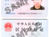 Does Taiwan Easy Card Expire Resident Identity Card Wikipedia
