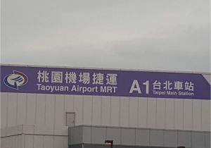 Easy Card at Taoyuan Airport Travel is Life Ao Ae 2018