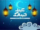 Eid Card Banane Ka Tarika Eid Ul Fitr 2016 Eid Mubarak