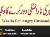 Eid Card Banane Ka Tarika Shohar Ki Narazgi Door Karne Ka Wazifa In Urdu Wazifa for