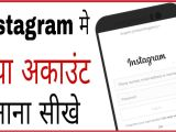 Eid Card Kaise Banate Hain Instagram Id Kaise Banaye How to Create Instagram Account In Hindi 2020