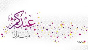 Eid Greeting Card with Name Eid Al Adha Greeting Card with Images Eid Al Adha