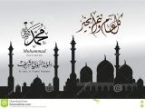Eid Greeting Card with Name Grua Karte Anlasslich Des Geburtstages Des Prophets Mohammed