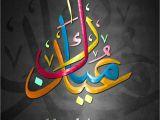 Eid Greeting Card with Name Pin On O U O U O