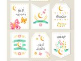 Eid Greeting Card with Name U U O Oµu O O O U O C U O O U O O Eid Cards Eid Stickers Eid Crafts