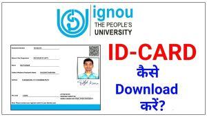 Eid Ka Card Kaise Banaye Ignou Id Card A A A A Download A A A A How to Download Ignou I Card