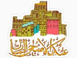Eid Ul Adha Gift Card Eid Ul Adha Print Throw Pillow by Lisaanfisa Redbubble