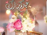 Eid Wishes Card for Husband Pin by Alid O U U On O U O U O Eid Cards Eid Al Adha Greetings