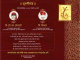 Engagement Invitation Card In Marathi Language Wedding Card Invitation Dengan Gambar