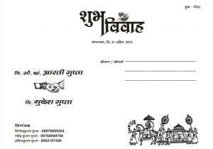 Engagement Invitation Card In Marathi Marriage Card Front Page Invitationcard