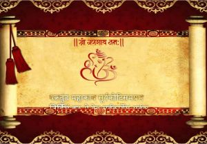 Engagement Invitation Card In Marathi Sakharpuda Invitation Marathi Word Cobypic Com