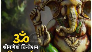Ganesh Image for Marriage Card Ganesh Mantra for Marriage Problems Recite This