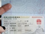 Global Entry Card Border Crossing Documents Required for Travel to China