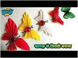 Greeting Card Banane Ki Vidhi 42 Best Diy Crafts Images In 2020 Diy Crafts Crafts Diy