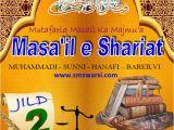 Greeting Card Ke andar Kya Likhe Masail E Shariat Jild 2 Roman Urdu Maulana Sikander Warsi