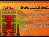 Griha Pravesh Invitation Card Background Gruhapravesam Invitation Telugu Cobypic Com