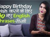 Happy Birthday Card In Hindi Happy Birthday Wish A A A A A A A English Sentences A A A A A English Speaking Course In Hindi