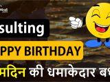 Happy Birthday Card In Hindi Insulting Funny Birthday Wishes In Hindi Truehindi Com