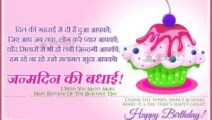 Happy Birthday Card In Hindi Janmadin Shayri Hindi Birthday Wishes Cards Greetings
