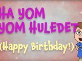 Happy Birthday Greeting Card Youtube Hayom Yom Huledet the Hebrew Happy Birthday song Lyrics Video