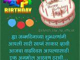 Invitation Card Birthday In Marathi Pin by Indrajit Shah On Birthdays Happy Birthday Wishes