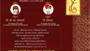 Invitation Card In Marathi format Wedding Card Invitation Dengan Gambar