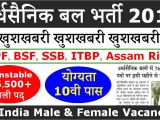 Itbp Admit Card Name Wise Ssb Si Recruitment 2019 Sashastra Seema Bal Recruitment