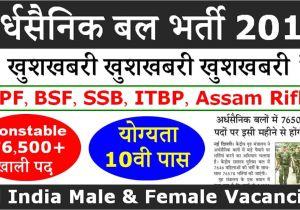 Itbp Admit Card Name Wise Ssb Si Recruitment 2019 Sashastra Seema Bal Recruitment