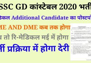 Itbp Admit Card Name Wise Ssc Gd Dme Additional Candidate Date 2020 Ssc Gd Medical Postponed 2020