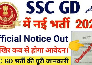 Itbp Admit Card Name Wise Ssc Gd New Recruitment 2020 Ssc Gd Notice Download Ssc Gd Online form 2020