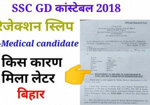 Itbp Admit Card Name Wise Ssc Gd Re Medical Rejection Slip 2020 Ssc Gd Reject Slip 2020 Rejection Slip 2020