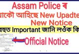 Jail Warder Police Admit Card assam Police Very Important Notice 20 3 20 assam Police Previous Year Question Paper Irrigation Dept