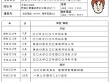 Japanese Resume format Word Accessj Japanese Resume Rirekisho forms